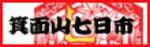 nanokaichi_banner.jpgのサムネール画像