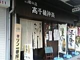 takachihokagura-minoo.jpg