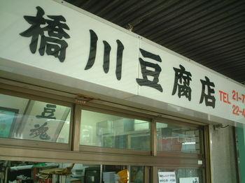 橋川豆腐看板.JPG