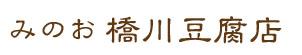 橋川豆腐店 箕面